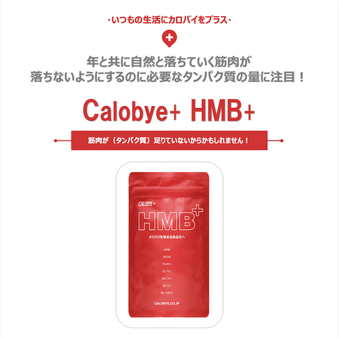 CALOBYE+ Compact Set(Perfect New Plus | Special New Plus | HMB+ 3点セット)