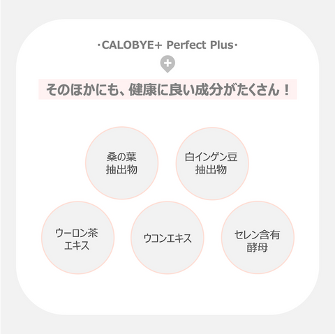 CALOBYE+ Perfect Set(Perfect Plus | Special Plus 2点セット)