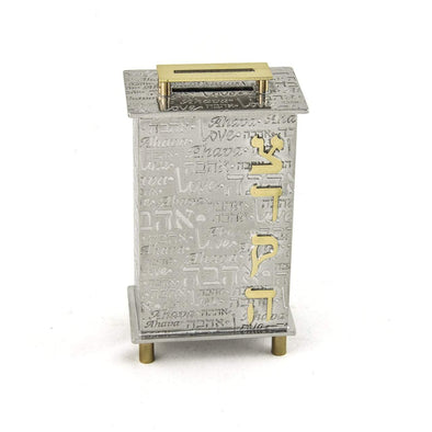 Ahava Collection Lidded Frumma Tzedakah Box by Joy Stember - ModernTribe