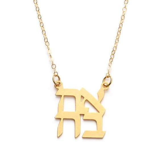Gold Ahava Love Necklace