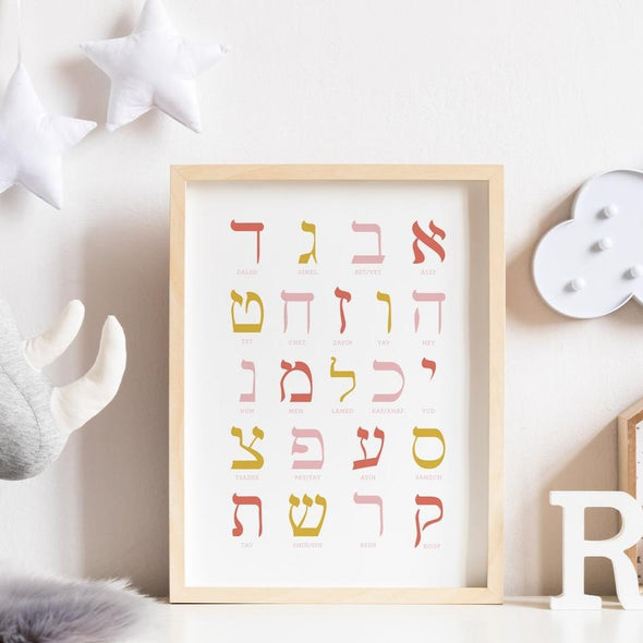 Advah Prints Framed Aleph Bet Art Print