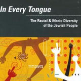 In Every Tongue: The Racial & Ethnic Diversity of the Jewish People by Other - ModernTribe - 1