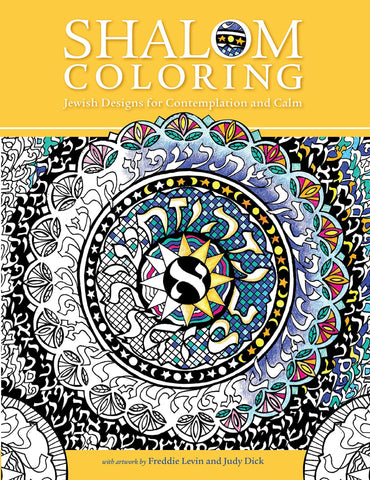 Shalom Coloring Book - A Jewish Coloring Book For Adults by Behrman House - ModernTribe