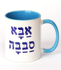 Abba Sababa (Cool Dad) Mug by Barbara Shaw - ModernTribe - 1