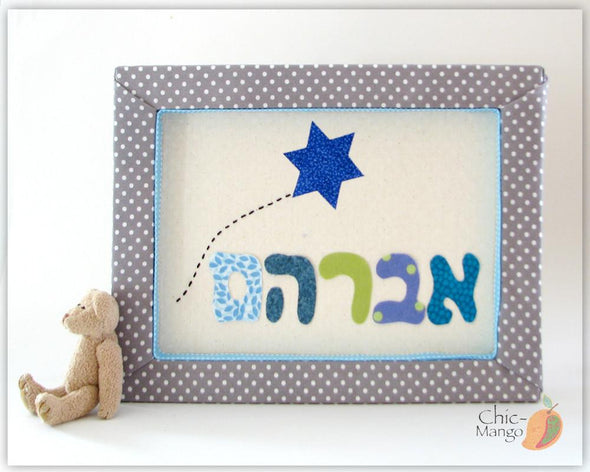 Personalized Hebrew Name Wall Art by Shikma Benmelech by Chic Mango - ModernTribe - 3
