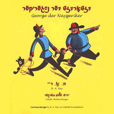 Curious George in Yiddish Book by Yiddish House - ModernTribe