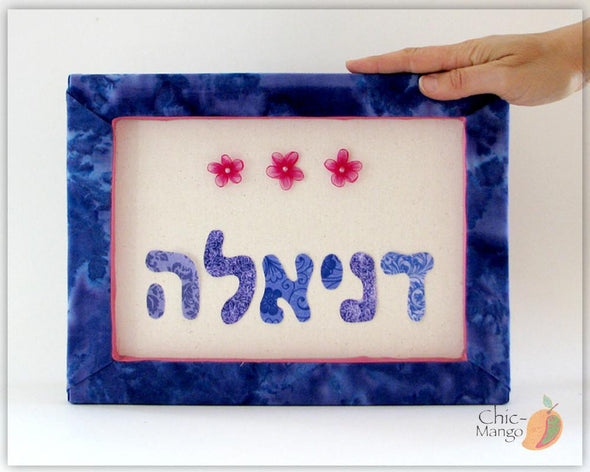 Personalized Hebrew Name Wall Art by Shikma Benmelech by Chic Mango - ModernTribe - 7