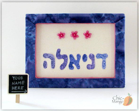 Personalized Hebrew Name Wall Art by Shikma Benmelech by Chic Mango - ModernTribe - 5