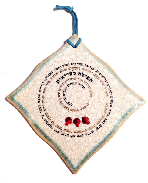 Michal Ben-Yosef Hamsa Default Hebrew Health Blessing Plaque by Michal Ben Yosef