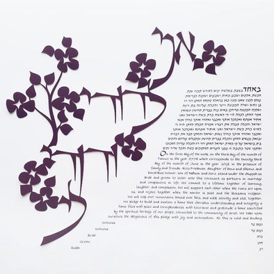 Dodi Li Ketubah by Melanie Dankowicz - (Choice of Colors)