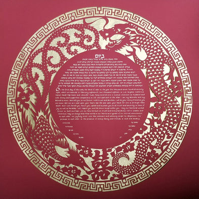 Dragon Ketubah by Melanie Dankowicz - (Choice of Colors)