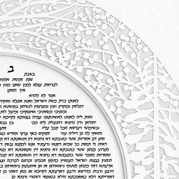 Forest Ketubah by Melanie Dankowicz - (Choice of Colors)