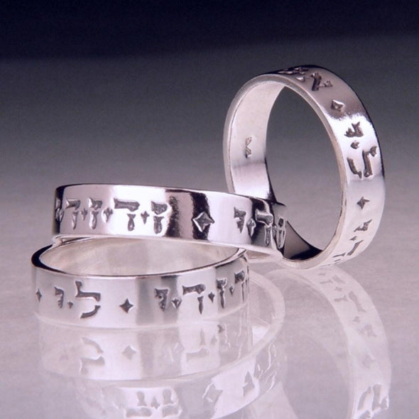 Hebrew: Ani L'dodi Sterling Silver Ring - ModernTribe