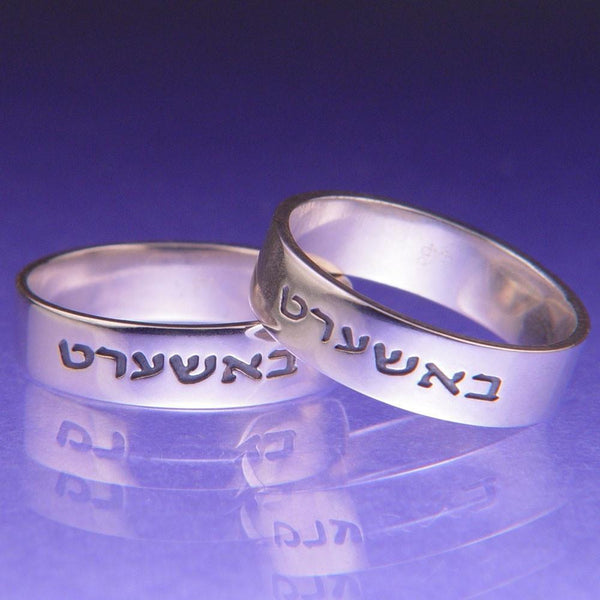 DVB New York Rings Siver Hebrew: Bashert Sterling Silver Ring