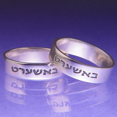Hebrew: Bashert Sterling Silver Ring by DVB New York - ModernTribe