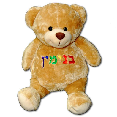 Personalized Hebrew Name Stuffed Bear - Ages 0 to 5 - ModernTribe