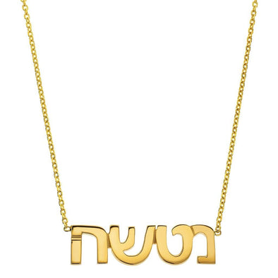 LeahJessicaJewelry Necklaces Hebrew Name Necklace - Yellow, Rose or White Gold