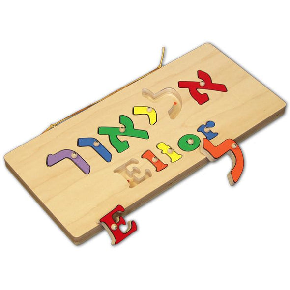 Personalized Hebrew Name Puzzle - Hebrew & English Name by Damhorst Toys - ModernTribe - 2