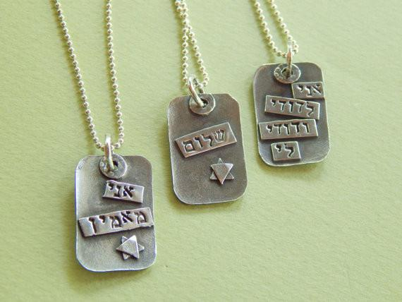 Hebrew/English Silver Dogtag Necklace by Rachel Miller - ModernTribe - 2