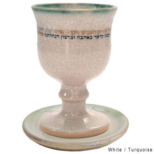 Michal Ben-Yosef Kiddush Cup White & Turquoise Crackle Michal Kiddush Cup Crackled White & Turquoise