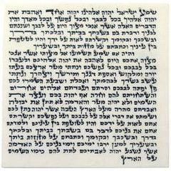 Kosher Mezuzah Parchment Scroll (Klaf) by Vashti - ModernTribe