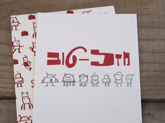 """Mazel Tov"" Robots Greeting Card - ModernTribe"
