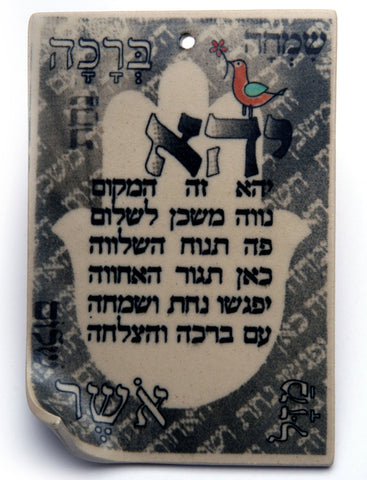 Home Blessing Plaque by Michal Ben-Yosef by Michal Ben-Yosef - ModernTribe