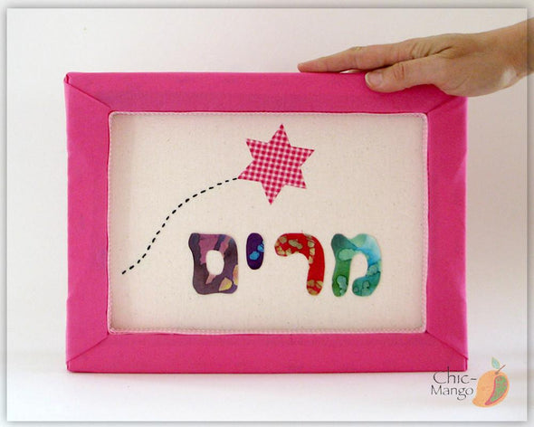 Personalized Hebrew Name Wall Art by Shikma Benmelech by Chic Mango - ModernTribe - 6