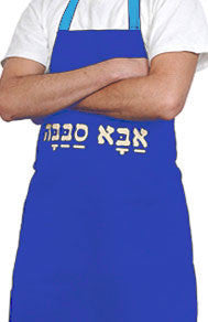 Abba Sababa (Cool Daddy) Apron by Barbara Shaw - ModernTribe - 1