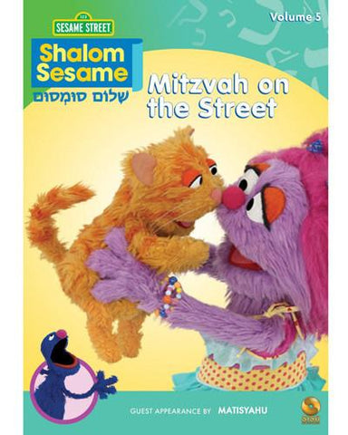 Shalom Sesame DVD: Mitzvah on the Street by SISU Entertainment - ModernTribe