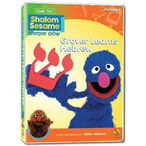 Shalom Sesame: Grover Learns Hebrew! by SISU Entertainment - ModernTribe