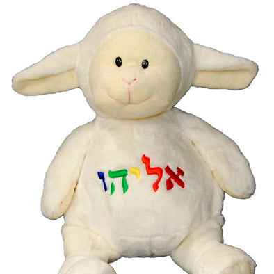 Damhorst Toys Toy Default Personalized Hebrew Name Stuffed Lamb - Ages 0 to 5