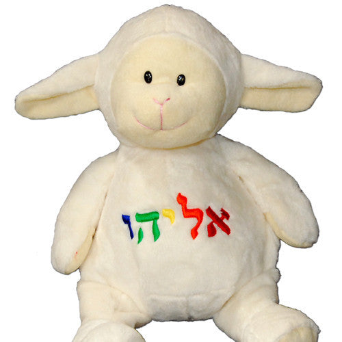 Personalized Hebrew Name Stuffed Lamb - Ages 0 to 5 by Damhorst Toys - ModernTribe