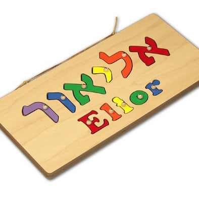 Damhorst Toys Toy Personalized Hebrew Name Puzzle - Hebrew & English Name