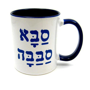 Saba Sababa (Cool Grandpa) Mug by Barbara Shaw - ModernTribe