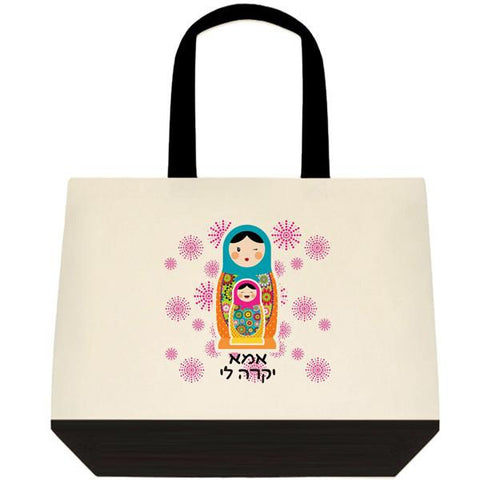 Mommy, Precious to Me Tote Bag by ModernTribe - ModernTribe