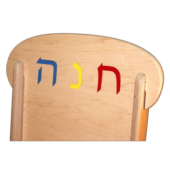 Personalized Hebrew Child's Chair by Damhorst Toys - ModernTribe - 4