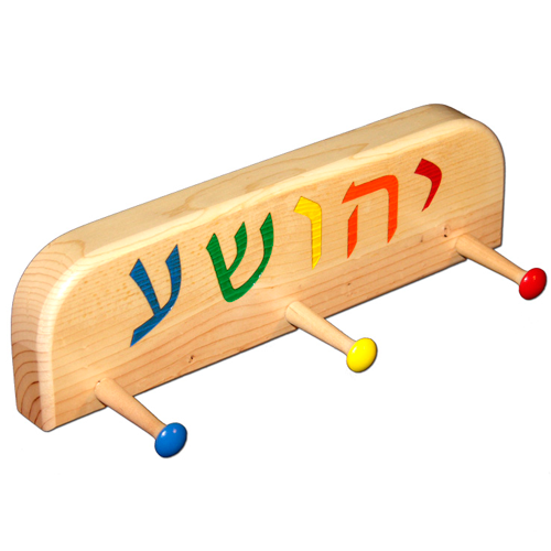 Embossed Hebrew 3 Peg Coat Rack by Damhorst Toys - ModernTribe - 1