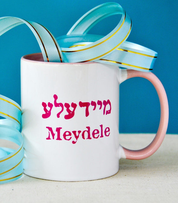 Meydele (Girl) Mug by Barbara Shaw - ModernTribe