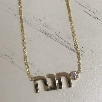 LeahJessicaJewelry Necklaces Hebrew Name Necklace with Diamond - Yellow, Rose or White Gold