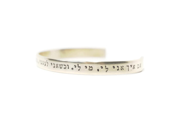 Rabbi Hillel Quote Hebrew Bracelet