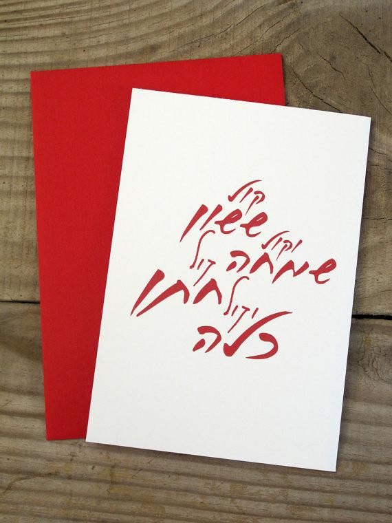 Wedding Blessings Greeting Card by Hod's Cards Boutique - ModernTribe