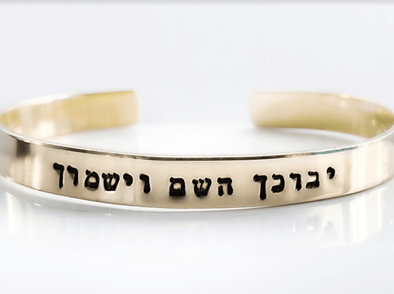 May HaShem Bless You Hebrew Bracelet - Golden Brass or Copper