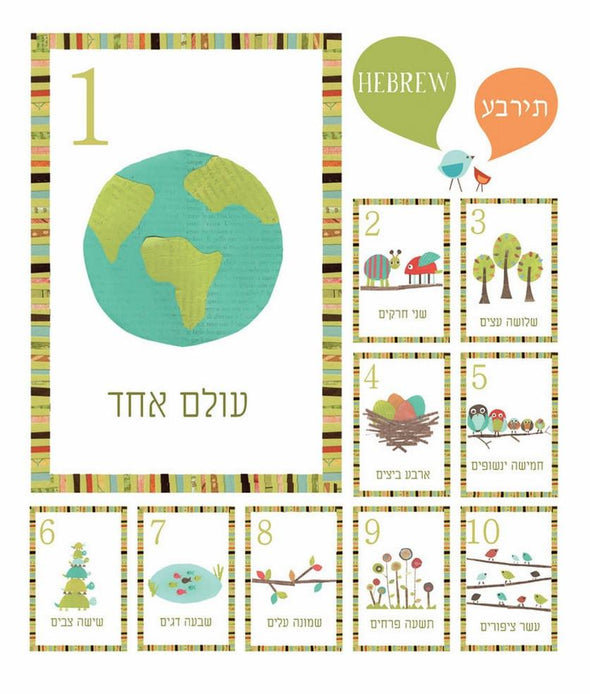 Hebrew Counting Cards by Children Inspire Design - ModernTribe - 1