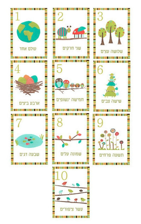Hebrew Counting Cards by Children Inspire Design - ModernTribe - 3