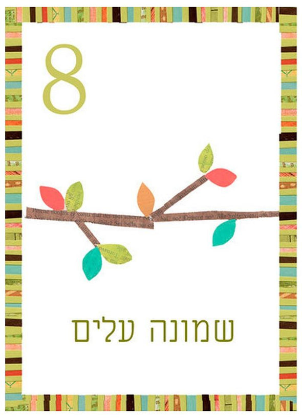 Hebrew Counting Cards by Children Inspire Design - ModernTribe - 2