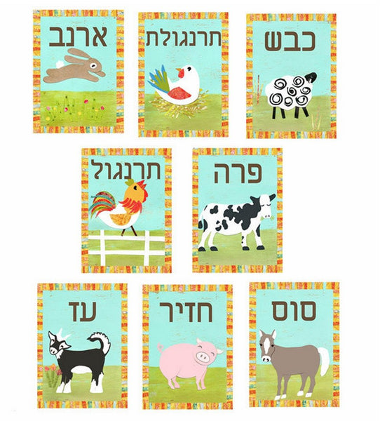 Children Inspire Design Poster or Print Farm Animal Wall Cards
