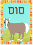Farm Animal Wall Cards by Children Inspire Design - ModernTribe - 3
