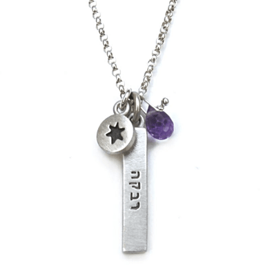 Loved-Ones Names Bar Necklace in English or Hebrew - 1, 2, or 3 Names