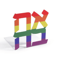 Rainbow Ahava Bookend